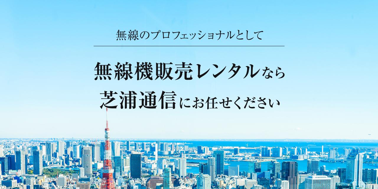 株式会社芝浦通信アイキャッチ