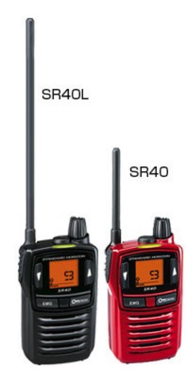 八重洲無線 SR40/SR40L